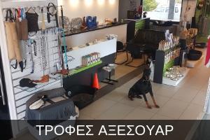 http://dogspotk9.gr/wp-content/uploads/2018/09/ΤΡΟΦΕΣ-ΑΞΕΣΟΥΑΡ.jpg